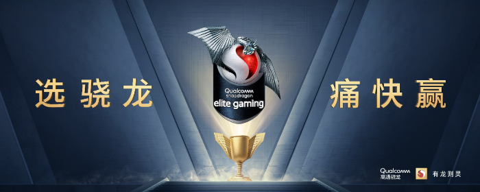 2020 ChinaJoy高通骁龙主题馆再度来袭,游戏狂欢季即将盛大启幕