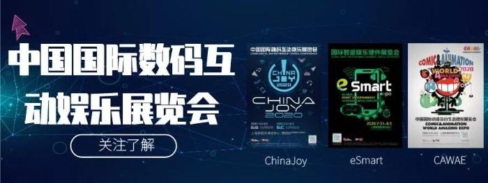 ChinaJoy 临时媒体