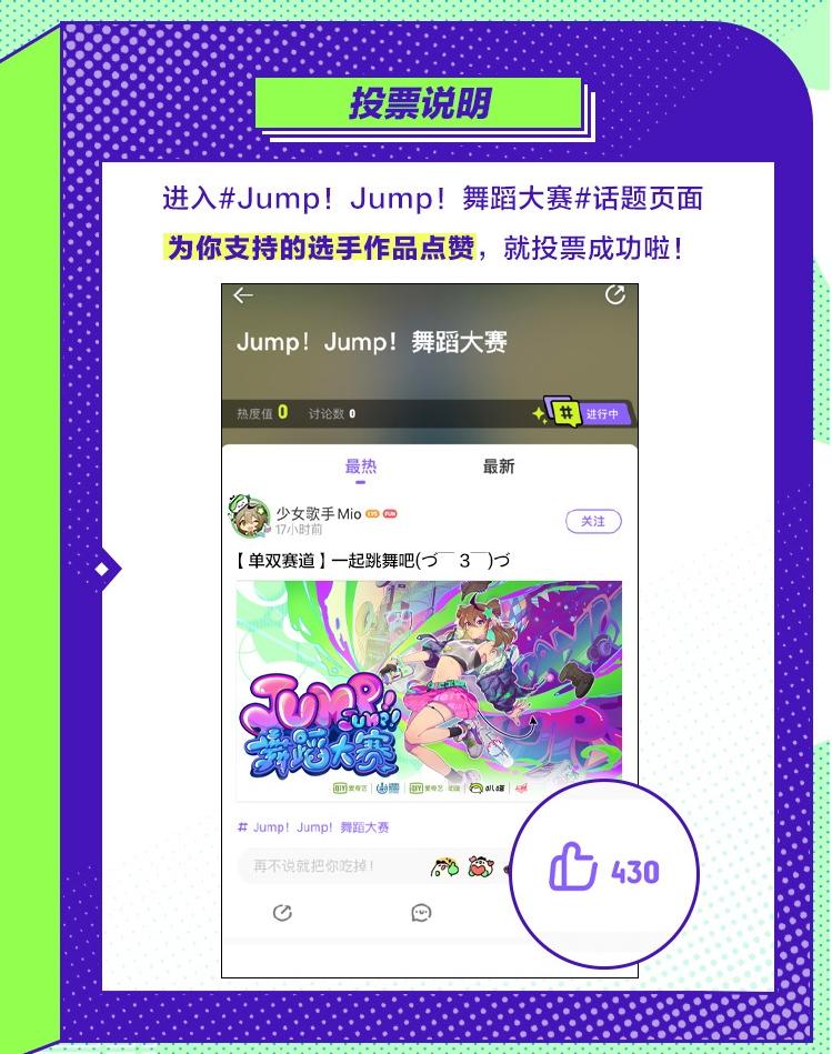 """爱奇艺 """"Jump!Jump!舞蹈大赛"""
