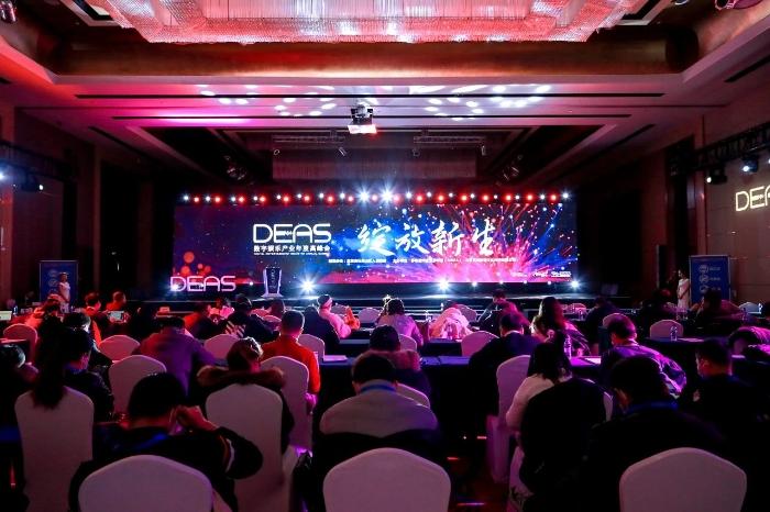 2020数字娱乐产业年度高峰会 DEAS