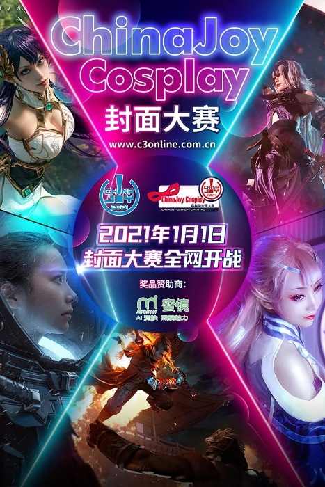 ChinaJoy Cosplay封面大赛