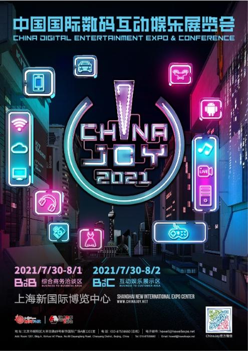 2021CJ海报