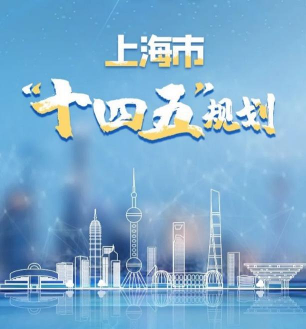 """上海市""""十四五""""规划《纲要》 ChinaJoy"""