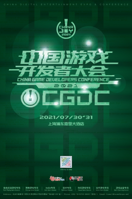 2021CGDC海报_6月3日_副本
