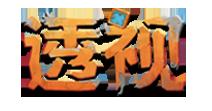 透视logo