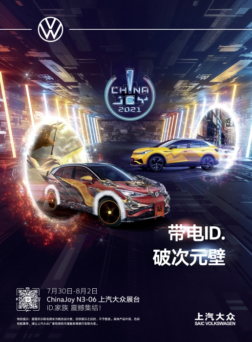 上汽大众 ID.4 X ChinaJoy