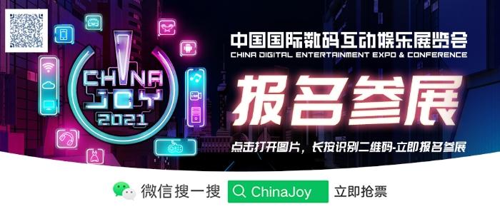 2021第二届ChinaJoy Plus携手斗鱼全力打造线上嘉年华