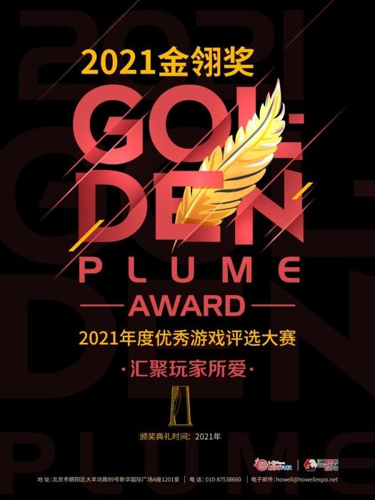 2021年度优秀游戏评选大赛(金翎奖)报名正式启动…