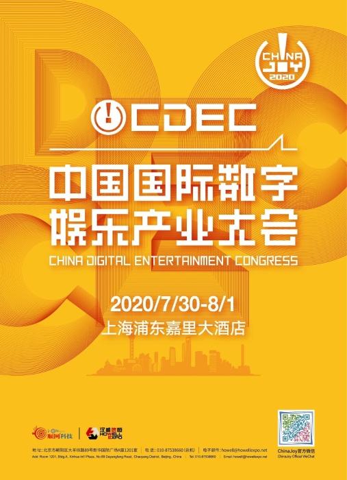 中国国际数字娱乐产业大会