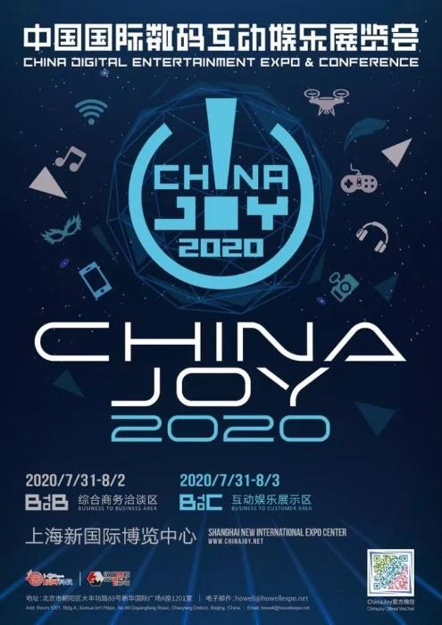 连续九年 易点天下2020ChinaJoyBTOB展区将再续精彩