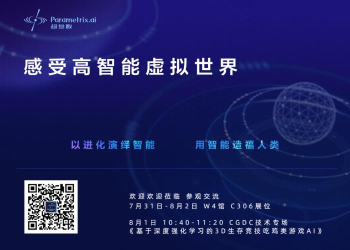 超参数科技 ChinaJoy